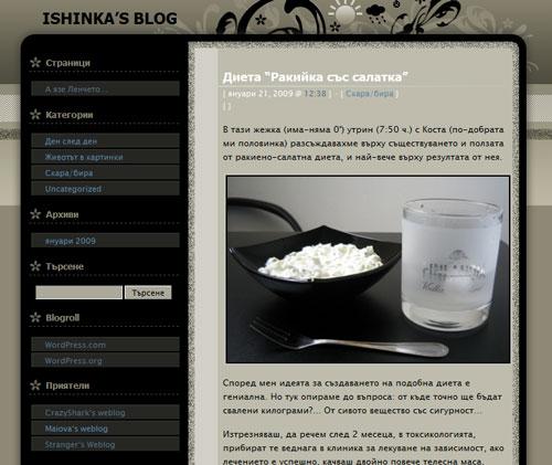 ishinkas-blog