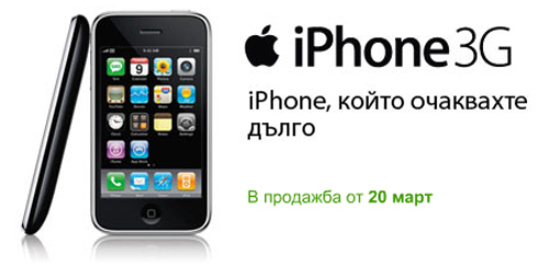 iphone-3g-from-globul
