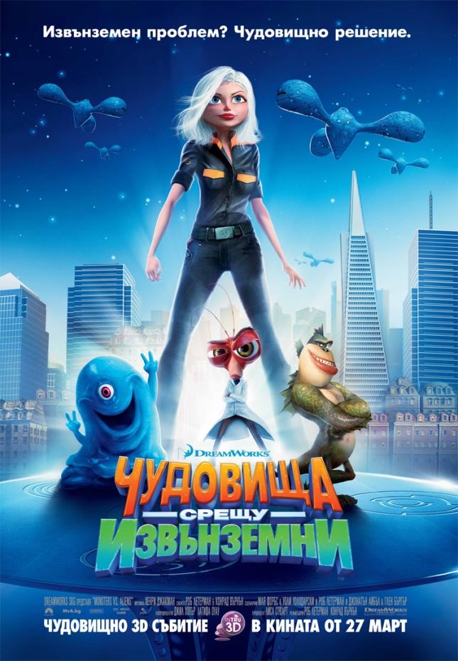 monsters-vs-aliens-bg-poster