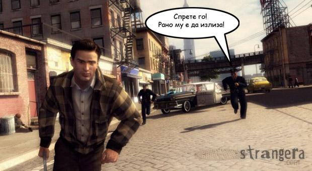 Mafia II ????????? ??????!