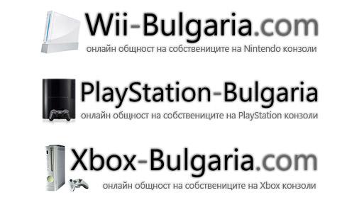 Онлайн форуми за Nintendo, PlayStation и Xbox конзоли