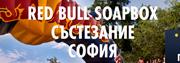 ПОЖААААААААР на Red Bull Soapbox!