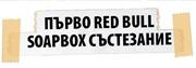 Testvano.com – S02 E02 [Red Bull Soapbox]