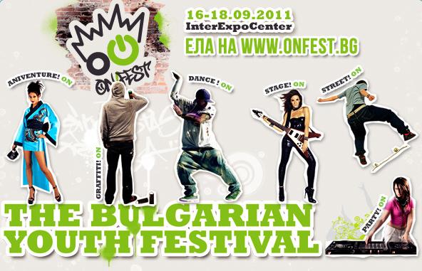 Билети за ON! Fest в ozone.bg