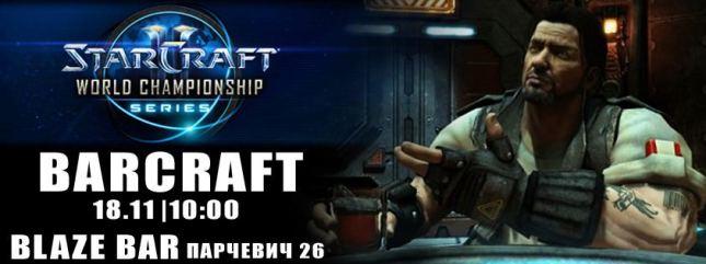 Barcraft с Ozone.bg: World Championship Series в Blaze Bar