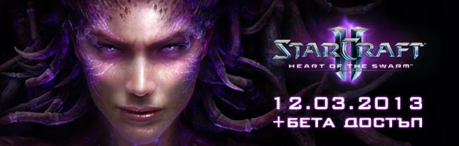 StarCraft II: Heart of the Swarm + бета достъп