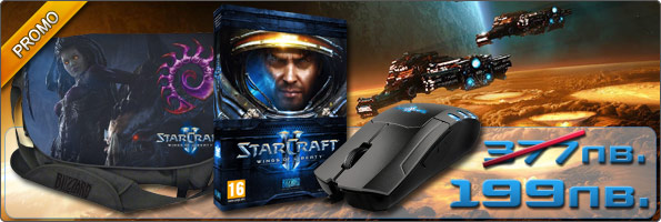 StarCraft II Bundle @ozone.bg