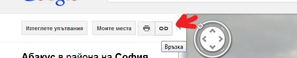 Любимия Ви момент в Google Street View България [КОНКУРС] (2/2)