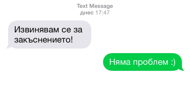 Uber-sms