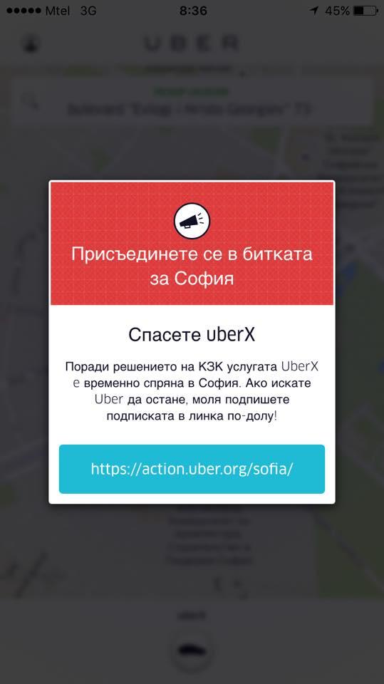 save uber sofia