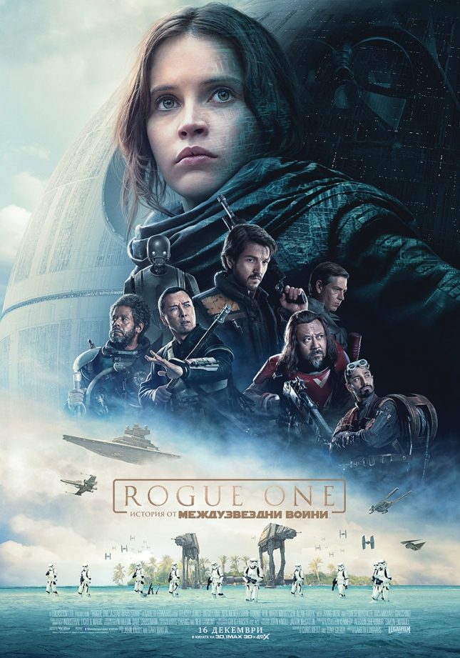 rogueonesw_payoff_poster_bulgaria