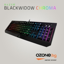 Спечелете Razer BlackWidow Chroma [Strangera.com на 10] https://strangera.com/2017/09/27/razer-blackwidow-chroma-strangera-com-level-10/
